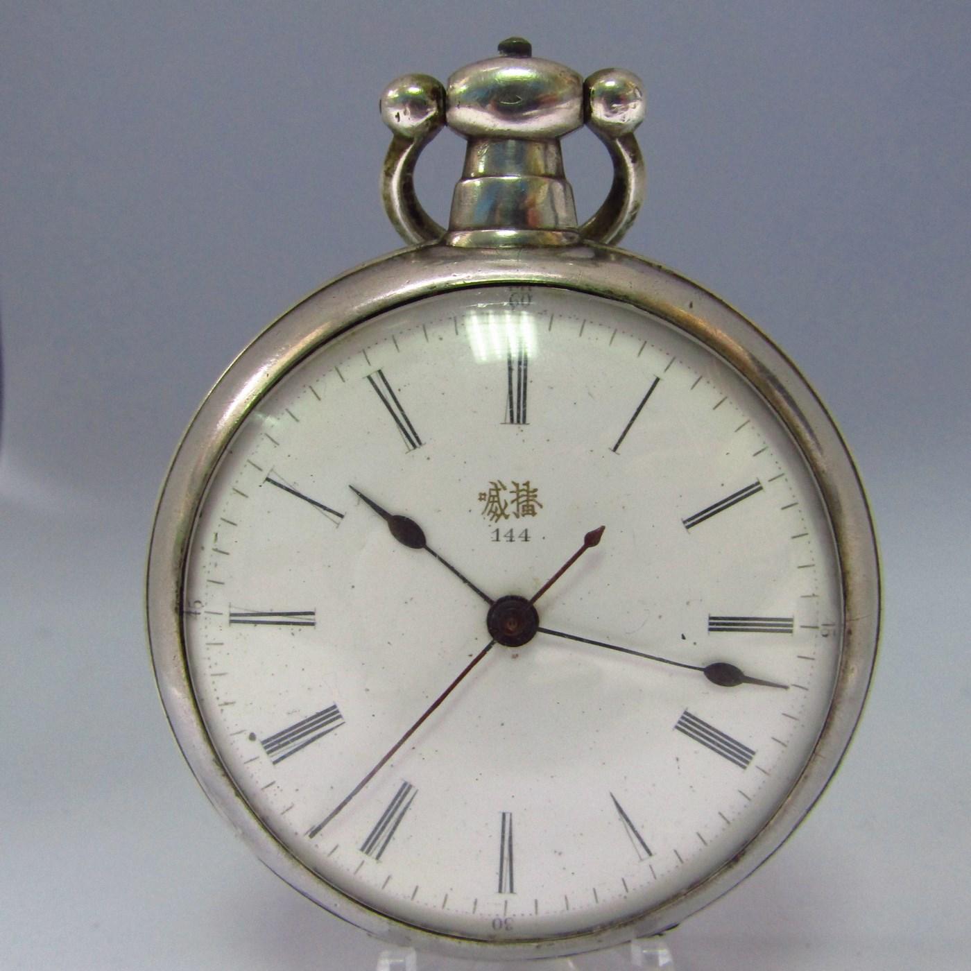 Bovet-Fleurier. Reloj Chinesse de Bolsillo, lepine.